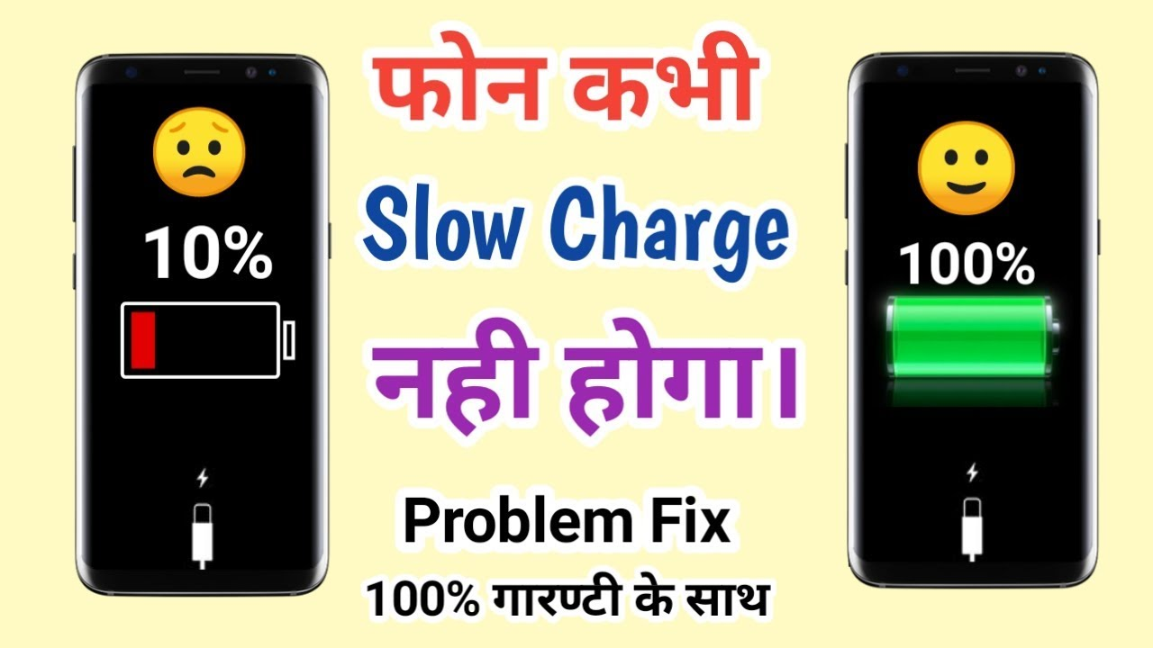 Phone Slow Charging Problem Solution 2020 Tricks || Mobile Slow Charging Problem Kaise Thik Kare