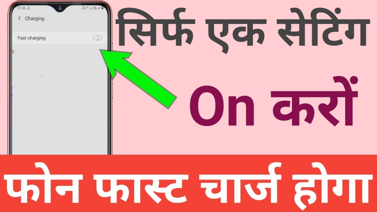how to fast charge android phone || how to solve mobile slow charge problem by technical Yadav ji ||