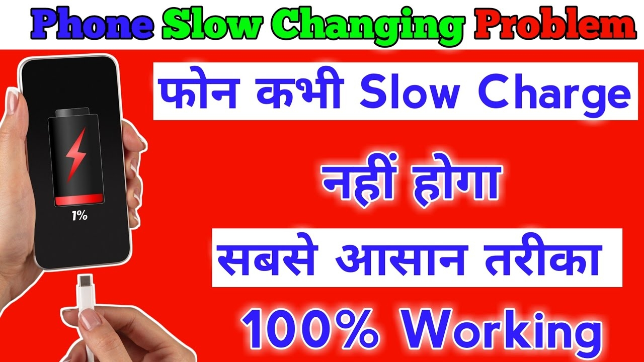 How to solve slow charging Problem in Phone? Slow charging problem solve