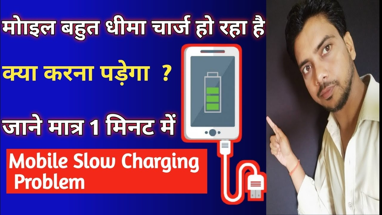 Phone Slow Charging Problem Solutions 2021   Mobile Slow Charging Problem Solve 2021   k Rohit Tech 